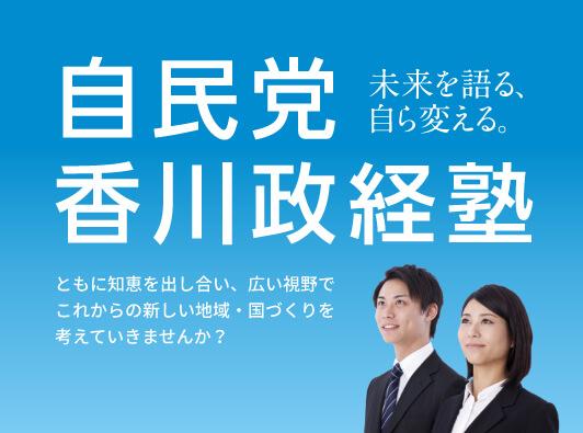 自民党香川政経塾